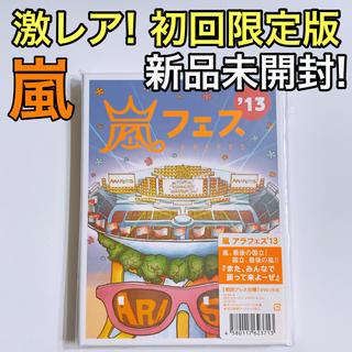 嵐 - 嵐 アラフェス 2013 DVD 初回限定盤 新品未開封! 大野智 櫻井翔
