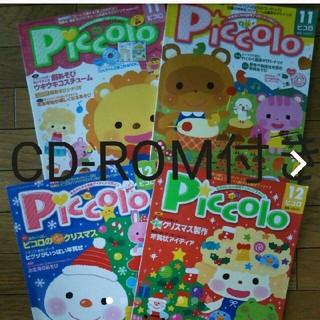 ガッケン(学研)のPiccoro ピコロ2013年11月12月2014年11月12月号CD-ROM(語学/参考書)