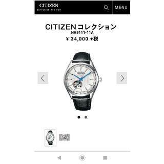 シチズン(CITIZEN)の【未使用】CITIZEN 腕時計(腕時計(アナログ))