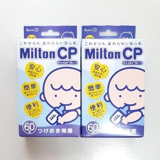ミルトン チャイルドプルーフ(食器/哺乳ビン用洗剤)