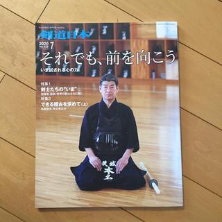 剣道日本 2020年 07月号(趣味/スポーツ)