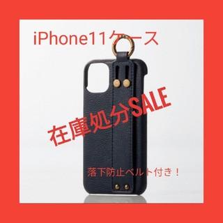 在庫処分SALE iPhone11ケース ブラック(iPhoneケース)