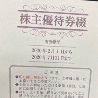 東映 株主優待券【2枚綴り】 S(その他)