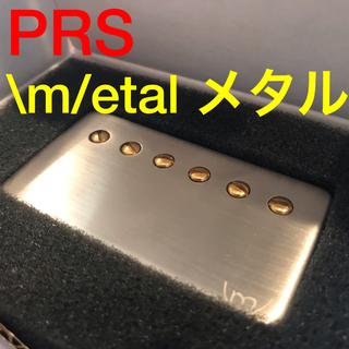 前後セット PRS  \ m /   Metal メタルピックアップ(エレキギター)