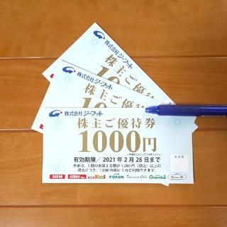 アスビー(ASBee)のジーフット 株主優待券 3000円分(ショッピング)