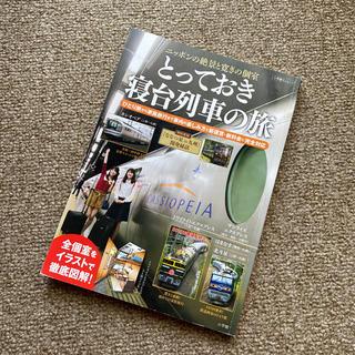 ショウガクカン(小学館)のとっておき寝台列車の旅 ニッポンの絶景と寛ぎの個室(趣味/スポーツ/実用)