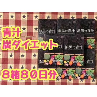 漆黒の青汁 8箱 80包 青汁 炭ダイエット 健康食品 置き換えダイエ(青汁/ケール加工食品)