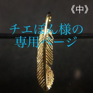 チエぽん様の専用ページ   K18   フェザー《中》 ネックレス 18金  羽(ネックレス)