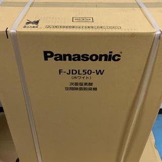 Panasonic - 週末値下 ジアイーノ パナソニック   F-JDL50-W  新品