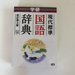 ガッケン(学研)の国語辞典(語学/参考書)