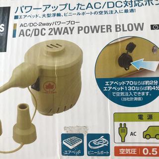 ロゴス(LOGOS)のAC/DC 2WAY POWER BLOW ac/DC・2wayパワーブロー(車内アクセサリ)