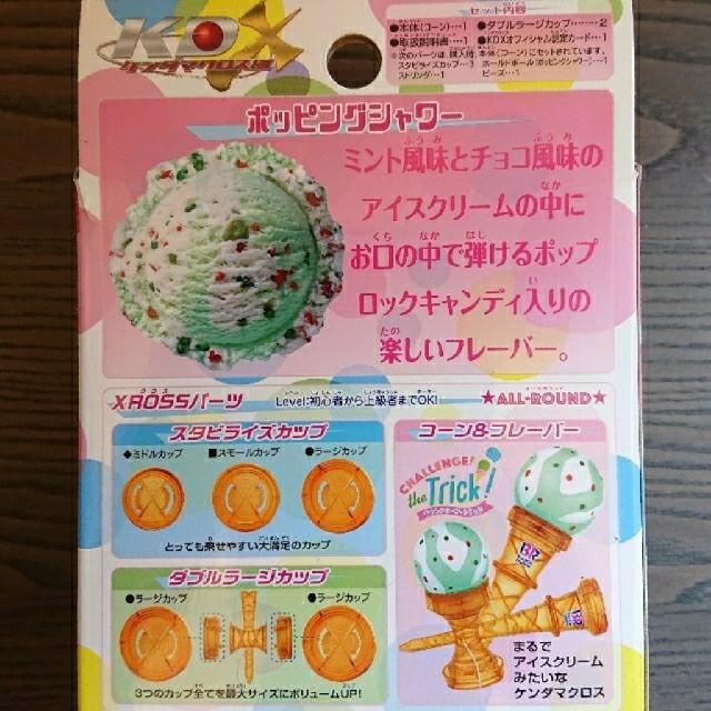 BANDAI(バンダイ)のKDX サーティワンアイスクリーム けん玉   エンタメ/ホビーのおもちゃ/ぬいぐるみ(その他)の商品写真