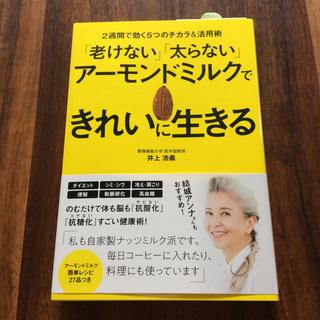 シュフトセイカツシャ(主婦と生活社)の「老けない」「太らない」アーモンドミルクできれいに生きる 2週間で効く5つのチカ(健康/医学)