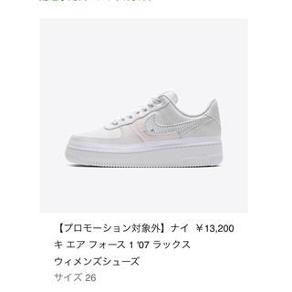 NIKE - nike reveal 26.0 スニーカー ナイキ 靴