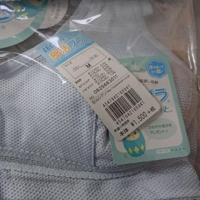 Wacoal(ワコール)のルシアン ワコール 部活ブラ Mサイズ 2枚 サックス 新品未開封 レディースの下着/アンダーウェア(ブラ)の商品写真