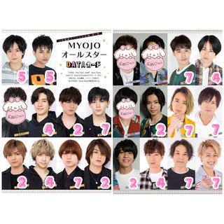 Johnny's - Myojoデタカ 7月号