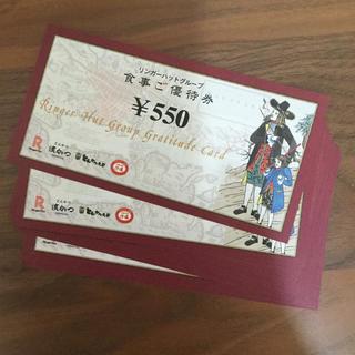 リンガーハット(リンガーハット)のリンガーハット 株主優待券 11,000円分(550円x20枚)(レストラン/食事券)