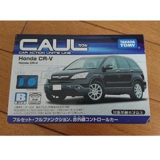 タカラトミー(Takara Tomy)のタカラトミー CAUL Honda CR-V(トイラジコン)