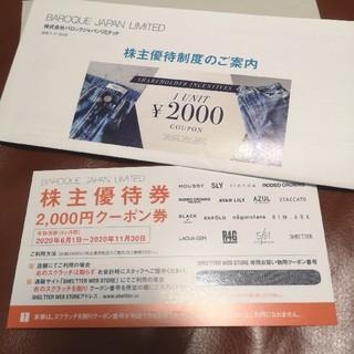 アズールバイマウジー(AZUL by moussy)のバロックジャパンリミテッド 株主優待券 2000円分(ショッピング)