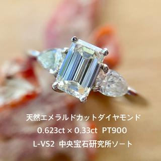 天然 ダイヤ リング 0.623×0.33ct L-VS2 PT 中宝研ソート