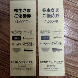 イオン(AEON)のイオンファンタジー 株主優待券2000円分(その他)