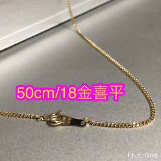 【本物18金 箱付き】K18  喜平ネックレスチェーン 50cm(ネックレス)