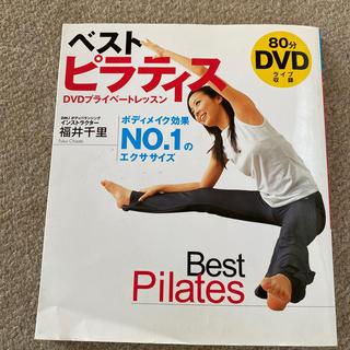ベストピラティス DVDプライベ-トレッスン(健康/医学)