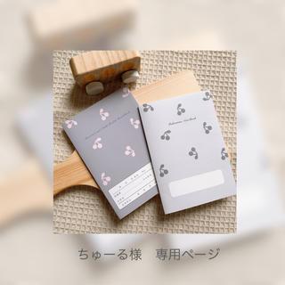 ちゅーる様 専用ページ(母子手帳ケース)