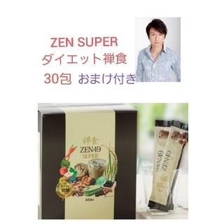 ZEN49 SUPER ダイエット禅食30包 &おまけ 熟成発酵黒にんにくゼリー(ダイエット食品)