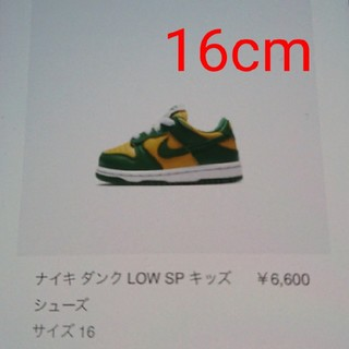ナイキ(NIKE)のNIKE DUNK LOW SP 16cm(スニーカー)