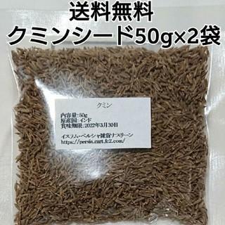 クミンシード100g スパイス(調味料)