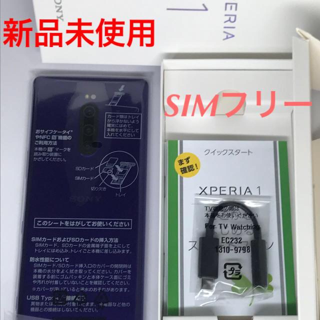 Xperia(エクスペリア)の新品未使用 SIMフリー Xperia1 パープル 802SO  スマホ/家電/カメラのスマートフォン/携帯電話(スマートフォン本体)の商品写真