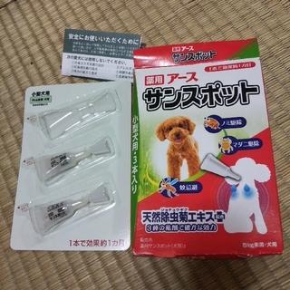 アースセイヤク(アース製薬)の薬用アース サンスポット 小型犬用  2本のみ(犬)