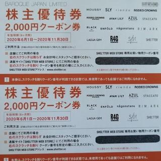 アズールバイマウジー(AZUL by moussy)のバロックジャパン 株主優待 4000円分 ★最新 BAROQUE JAPAN(ショッピング)