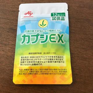 アジノモト(味の素)のカプシEX 試供品 12粒入(ダイエット食品)