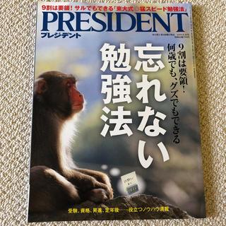 PRESIDENT (プレジデント) 2019年 8/16号