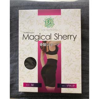 【届いたばかり】正規 マジカルシェリー 骨盤ショーツ Mサイズ 黒 ブラック(エクササイズ用品)