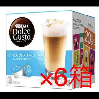 ネスレ(Nestle)のドルチェグスト アイスカプチーノ 6箱 ネスレ コーヒー(コーヒー)