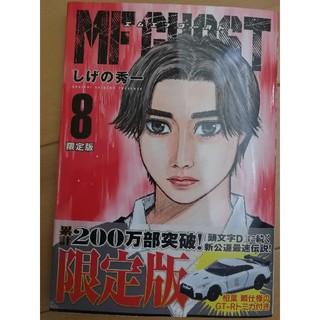 MFゴースト第8巻限定版(青年漫画)