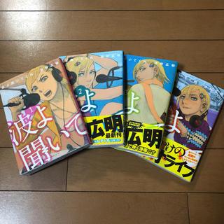 【波よ聞いてくれ】1〜4巻セット(青年漫画)