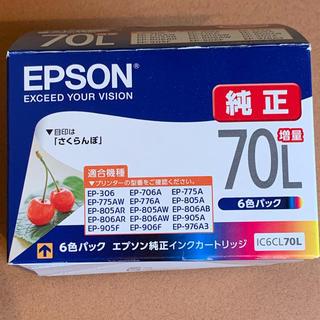 エプソン(EPSON)のEPSON さくらんぼ 純正 70L 増量 ブラック(オフィス用品一般)