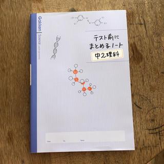 ガッケン(学研)のテスト前にまとめるノ-ト中2理科(語学/参考書)