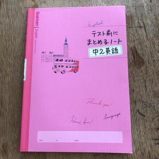 ガッケン(学研)のテスト前にまとめるノ-ト中2英語(語学/参考書)