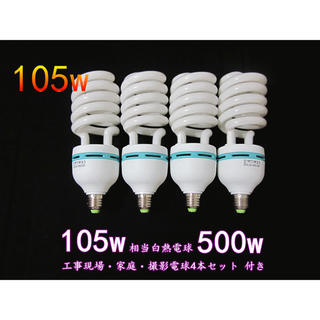 撮影照明、家庭用 500wインバーター蛍光電球4本★超明るい(ストロボ/照明)