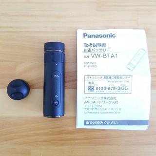パナソニック(Panasonic)のHX-A1H 拡張バッテリー(その他)