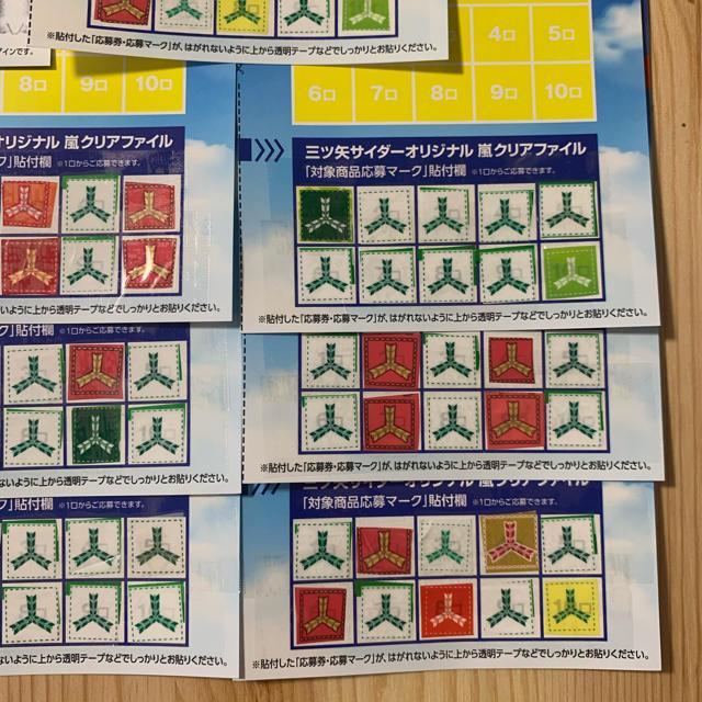 嵐(アラシ)の三ツ矢サイダー 応募マーク100枚 ハガキ貼り付け済 エンタメ/ホビーのタレントグッズ(アイドルグッズ)の商品写真