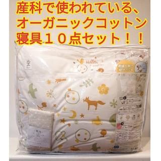 新品⭐日本製オーガニック10点組布団セット寝具 ベビー布団 組布団 布団セット(ベビー布団)