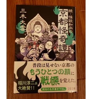文庫本「続・怪談和尚の京都怪奇譚」三木大雲(文学/小説)