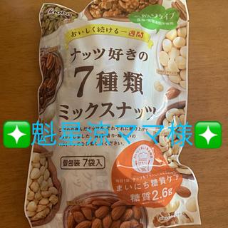 ★魁星涼ママ様専用★7種類ミックスナッツ(豆腐/豆製品)