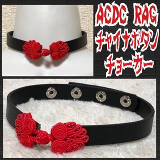 エーシーディーシーラグ(ACDC RAG)の【新品/ACDC RAG】チャイナボタンチョーカー(ネックレス)